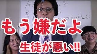 たいし先生の英会話の授業、第2回目です。 生徒:ジャガー横田、木下博...