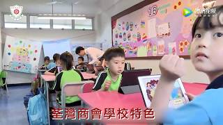 Publication Date: 2018-07-26 | Video Title: 荃灣商會學校課程特色