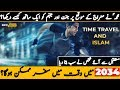 Time Travel: Gate To Mysteries Of Unknown | Time Travel And Islam