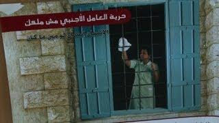 ويب-لبنان: جحيم الخادمات في المنازل