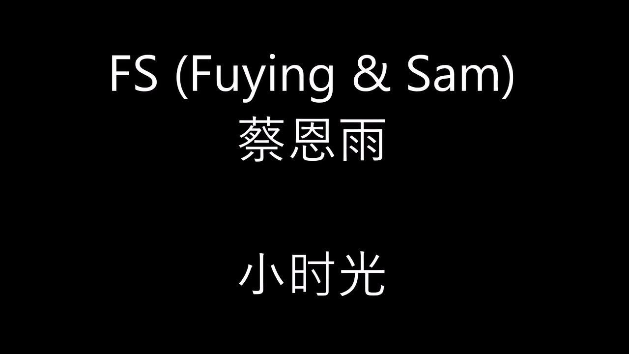 FS Fuying & Sam 和 蔡恩雨 [小时光] 歌词