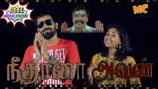 Reel Anthu Pochu | Episode 11 | Neethana Avan | Old movie review | Madras Central