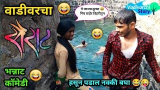 वाडीवरचा सैराट   Vadivarcha Sairat।Marathi funny comedy video   sairat comedy spoof   comedy film  