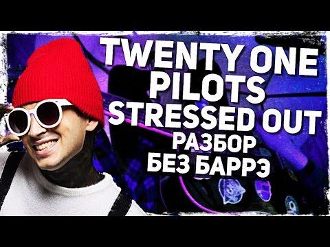 Как играть Twenty One Pilots - Stressed Out на гитаре БЕЗ БАРРЭ (Разбор, аккорды) Видеоурок
