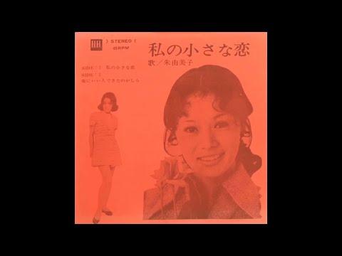 朱由美子/私の小さな恋