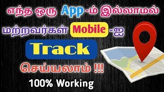 How to Mobile Location Tracking in 2019 in Tamil/Mobile-ஐ எப்படி Track செய்வது/Tech 2019 screenshot 3