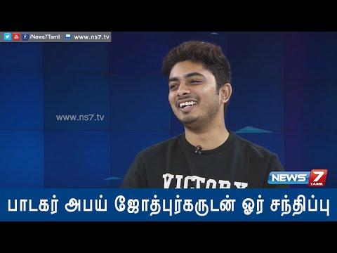Playback singer Abhay Jodhpurkar's interview 1/2 | Super Housefull | News7 Tamil
