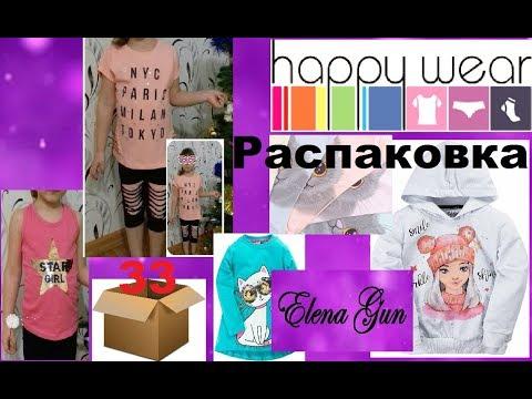 ОГРОМНАЯ распаковка посылки и обзор одежды с сайта Happywear #1 часть 1  ► Elena GUN