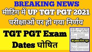 UP TGT PGT 2021 Exam Dates Released । UP TGT BIO 2016 Exam, UP TGT PGT Result, Interview News