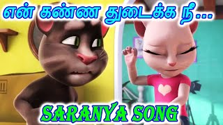 Kanna thodaikka nee saranya song / Animated Gana Songs / Kalavum Katru Mara
