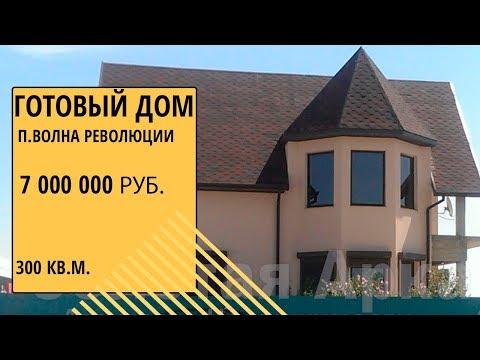 Купить дом в Краснодарском крае, на Черноморском побережье, Россия .