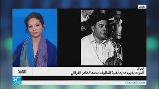 الموت يغيب عميد أغنية المالوف الجزائري محمد الطاهر الفرقاني