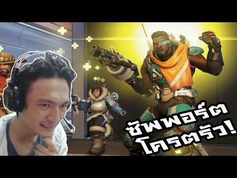 Overwatch :-อัพเดท Baptiste! ซัพพอร์ตโครตรัว! thumbnail