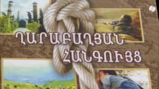 Книга азербайджанского депутата о карабахском конфликте издана на армянском языке в РФ