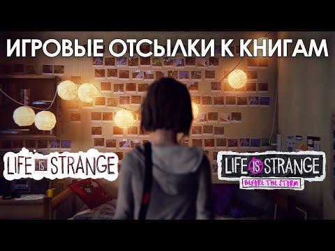 [ИГРОВЫЕ ОТСЫЛКИ К КНИГАМ] Life Is Strange, Life Is Strange: Before The Storm