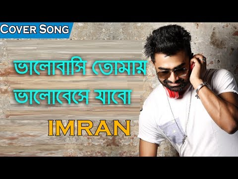 Bangla Song Valobashi tomay valobeshe jabo | Imran khan Eid New Songs 2017