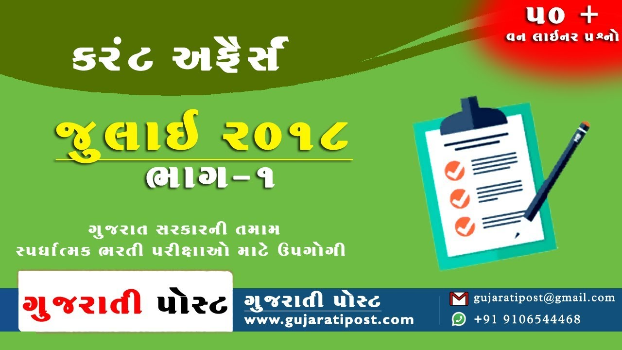 July 2018 Part-1 Current Affairs In Gujarati | One Liner IMP Questions Of  Current Affairs, GK
