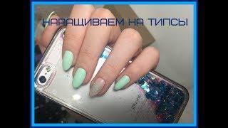 Наращивание ногтей на типсы. Как нарастить ногти. Форма миндаль # Svet Lana
