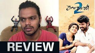 kalavani 2 Review | Arunodhayan