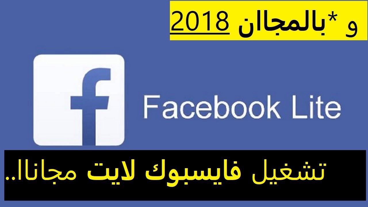 تشغيل فايس بوك لايت بالمجان 2018 Youtube