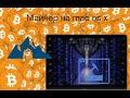 Майненг на Macintosh, обзор minergate, заработок на mac