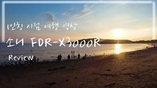 소니 FDR-X3000R & 1인칭 시점 여행 …