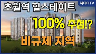 광주 초월 힐스테이트★100% 추첨 물량♥비규제 지역 …