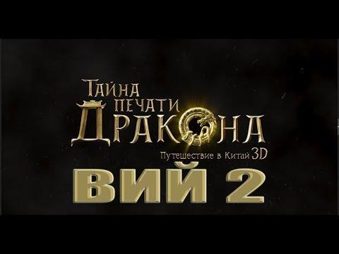 ВИЙ 2 -Тайна Печати Дракона : Путешествие в Китай 3D   Trailer + тизер