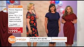Shop & Show (Одежда). 109237 платье Бурлеск