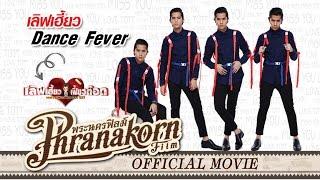 เลิฟเฮี้ยวเฟี้ยวต๊อด ตอน เลิฟเฮี้ยวDANCE FEVER (Official Phranakornfilm)