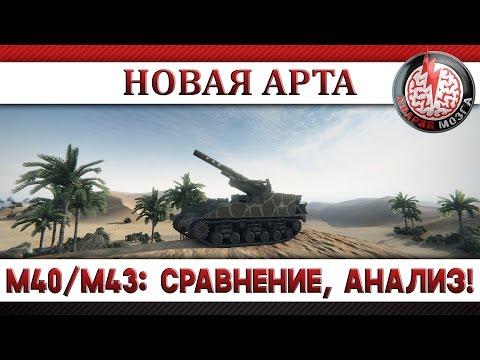 НОВАЯ АРТА! M40/M43: СРАВНЕНИЕ, АНАЛИЗ!