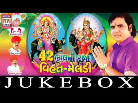 42 Bhalni Raja Vihat Meldi Full Audio | Pravin Luni Gujarati Devotional Song 2016 | AUDIO JUKEBOX