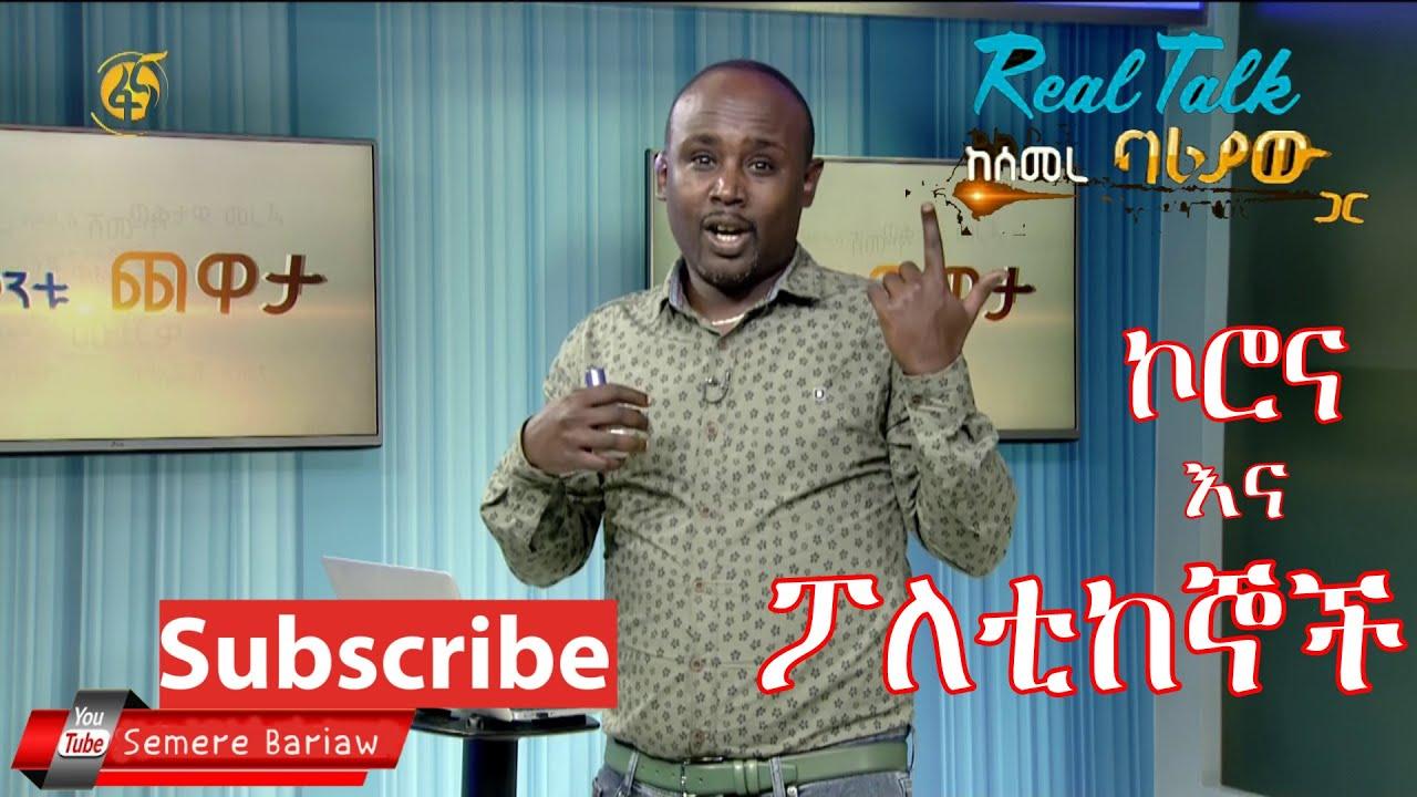 Ethiopian Comedy Semere Bariaw on Fana TV COVID & POLITICS New Ethiopian Satire