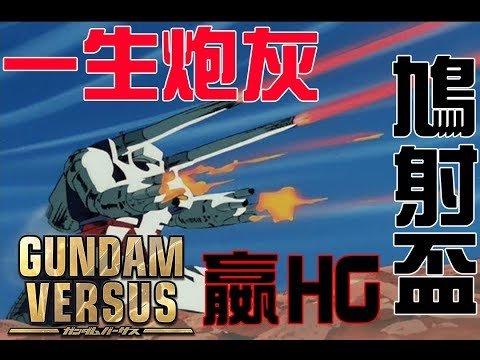 [一生炮灰] 第一屆鳩射盃正式開始 [Gundam Versus]