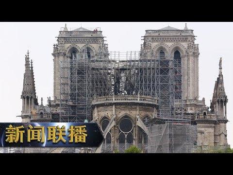 《新闻联播》 习近平就法国巴黎圣母院发生火灾致法国总统马克龙慰问电 20190416 | CCTV