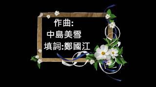 漫步人生路- 鄧麗君(粵語) (娛己娛人卡拉OK) - 特大字幕MV NO:85