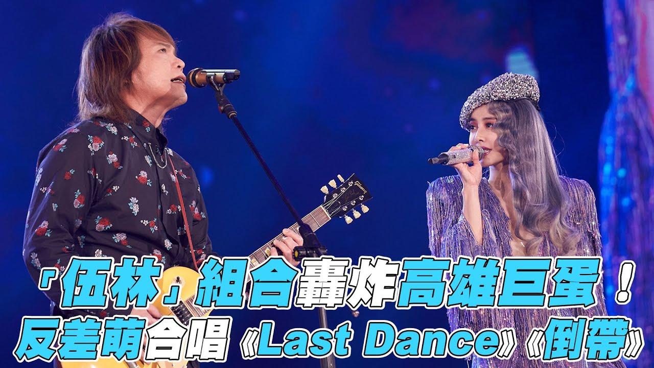 【蔡依林+伍佰】「伍林」組合轟炸高雄巨蛋!反差萌合唱《Last Dance》《倒帶》
