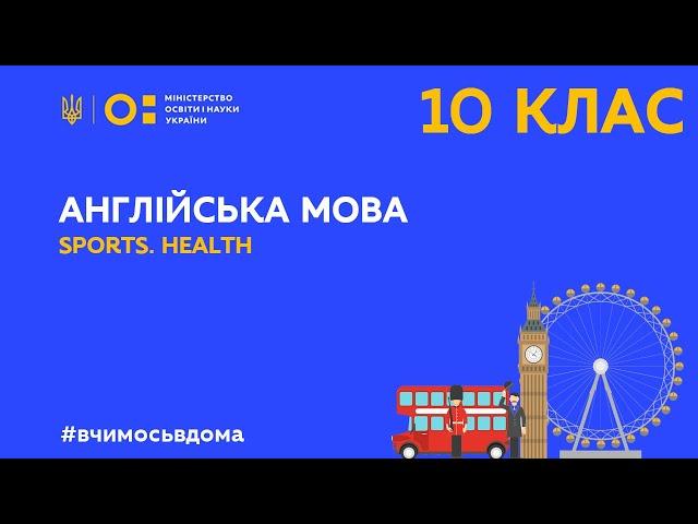 10 клас. Англійська мова. Sports/health  (Тиж.2:ЧТ)