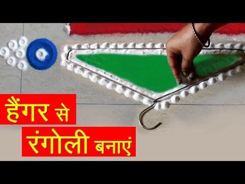 Download Youtube: Easy and Simple Rangoli Designs for Diwali | हैंगर से बनाये Rangoli Simple and Easy Design
