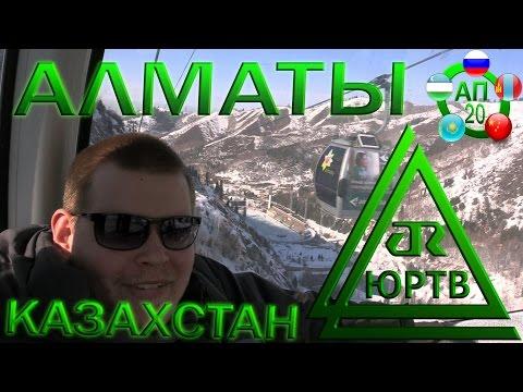 знакомства моментальные алматы россия
