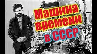Первая машина времени в СССР