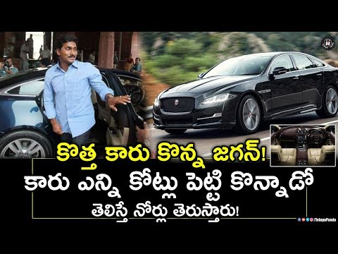 Interesting Facts About YS Jagan Most Expensive Luxurious Car | YS Jagan Mohan Reddy Life Style