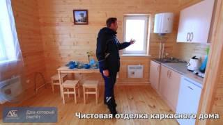 Чистовая отделка каркасного дома, который растет(В этом видео наглядно показан вариант чистовой отделки первого этажа дома, построенного по технологии..., 2017-01-09T16:51:20.000Z)