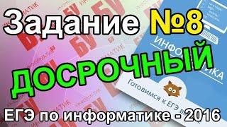 Задание №8. Разбор досрочного ЕГЭ по информатике - 2016. ФИПИ.