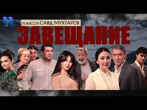 Завещание | Васият (узбекфильм на русском языке)