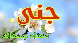 معنى اسم  جنى وصفات من تحمل هذا الاسم !!