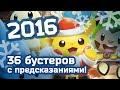 [2016] Вскрываем ДИСПЛЕЙ - 36 бустеров! Отмечаем НОВЫЙ ГОД! ККИ Покемон   Карты Pokemon TCG