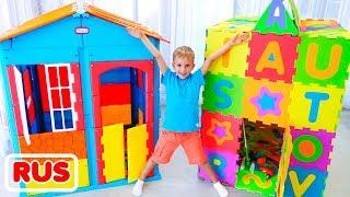 Влад и Никита строят цветной детский домик и играют