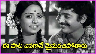 Maavichiguru Thinagane Song - Seetha Mahalakshmi Telugu Movie Video Songs | Chandra Mohan Rameshwari