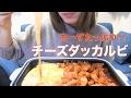 チーズダッカルビを作って食べる【Mukbang/ASMR】 の動画、YouTube動画。